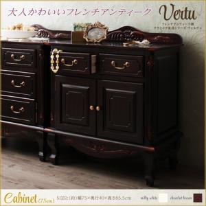フレンチアンティーク調クラシック家具シリーズ【vertu】ヴェルテュ キャビネット75