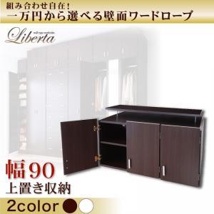 組み合わせ自在!一万円から選べる壁面ワードローブ【Liberta】リベルタ 上置き収納 幅90