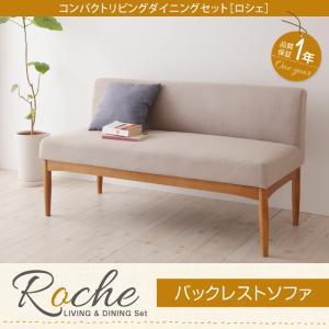 コンパクトリビングダイニングセット【Roche】ロシェ バックレストソファ