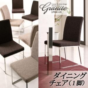 ラグジュアリーモダンデザインダイニングシリーズ【Granite】グラニータ/ダイニングチェア(1脚)