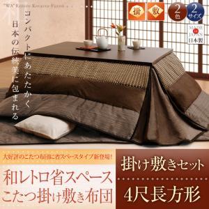 【和レトロ省スペースこたつ掛け敷き布団セット】 4尺長方形