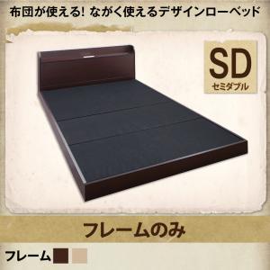 布団が使える!ながく使えるデザインローベッド galom ガロム ベッドフレームのみ セミダブル