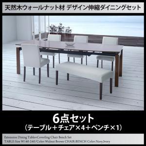 天然木ウォールナット材 デザイン伸縮ダイニングセット WALSTER ウォルスター 6点セット(テーブル+チェア4脚+ベンチ1脚) W140-240