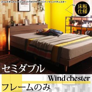 スリムモダンライト付きデザインベッド【Wind Chester】ウィンドチェスター床板仕様【フレームのみ】セミダブル