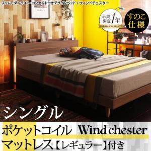 スリムモダンライト付きデザインベッド【Wind Chester】ウィンドチェスターすのこ仕様【ポケットコイルマットレス:レギュラー付き】シングル