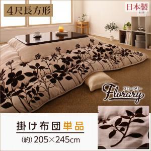 スウェード調フラワーモチーフこたつ掛け布団【floraly】フローラリー 4尺長方形