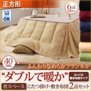 ふんわりなめらかフランネル 「ダブルで暖か」省スペースこたつ掛け敷き布団2点セット 正方形