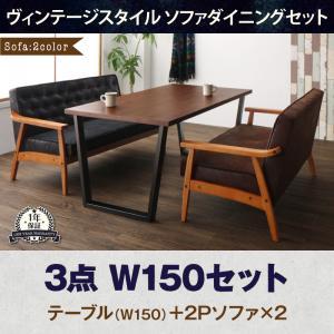 値引きする ヴィンテージスタイル ソファダイニングセット BEDOX ベドックス 3点セット(テーブル+2Pソファ2脚) W150