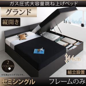 組立設置 モダンデザイン_ガス圧式大容量跳ね上げベッド Criteria クリテリア ベッドフレームのみ 縦開き セミシングル グランド
