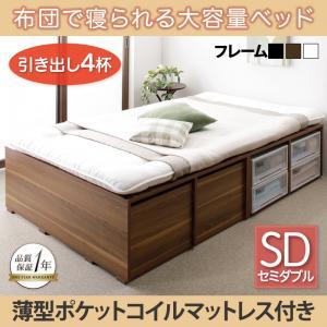 布団で寝られる大容量収納ベッド Semper センペール 薄型ポケットコイルマットレス付き 引出し4杯 セミダブル