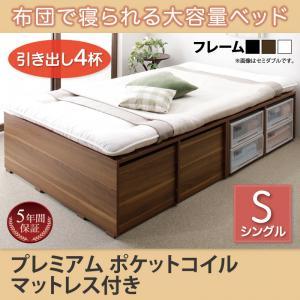布団で寝られる大容量収納ベッド Semper センペール プレミアムポケットコイルマットレス付き 引出し4杯 シングル