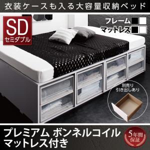 衣装ケースも入る大容量デザイン収納ベッド SCHNEE シュネー プレミアムボンネルコイルマットレス付き 引き出しなし セミダブル