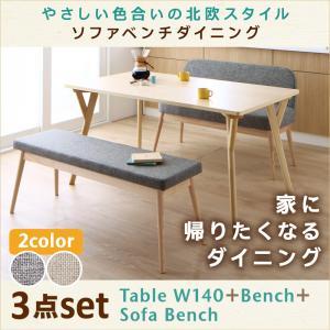特価 やさしい色合いの北欧スタイル ソファベンチ ダイニング Peony ピアニー 3点セット(テーブル+ベンチ1脚+ソファベンチ1脚) W140