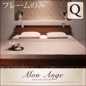 フロアベッド クイーン【mon ange】【フレームのみ】 ウォルナットブラウン 棚・コンセント付きフロアベッド【mon ange】モナンジェ