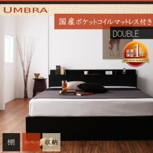 収納ベッド ダブル【Umbra】【国産ポケットコイルマットレス付き】 ブラック 棚・コンセント付き収納ベッド【Umbra】アンブラ