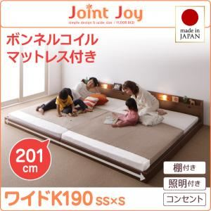 連結ベッド ワイドキング190【JointJoy】【ボンネルコイルマットレス付き】ホワイト 親子で寝られる棚・照明付き連結ベッド【JointJoy】ジョイント・ジョイ【代引不可】
