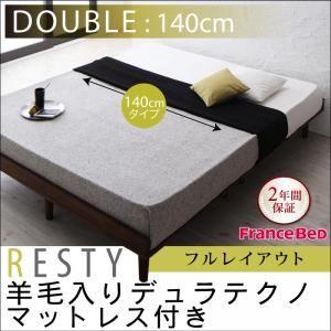 すのこベッド ダブル【Resty】【羊毛デュラテクノマットレス付き:幅140cm:フルレイアウト】 ダークブラウン デザインすのこベッド【Resty】リスティー【代引不可】