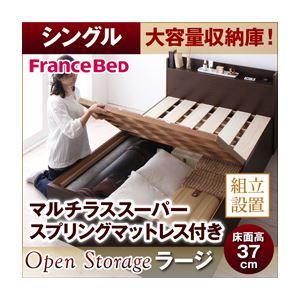 【組立設置費込】 すのこベッド シングル【Open Storage】【マルチラススーパースプリングマットレス付き】 ホワイト シンプルデザイン大容量収納庫付きすのこベッド【Open Storage】オープンストレージ・ラージ【代引不可】