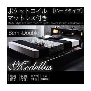 収納ベッド セミダブル【Modellus】【ポケットコイルマットレス:ハード付き】 ブラック モダンライト・コンセント収納付きベッド【Modellus】モデラス【代引不可】