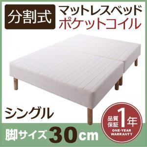 脚付�マットレスベッド シングル 脚30cm 新・移動ラクラク!分割��ケットコイルマットレスベッド