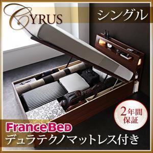 収納ベッド シングル【Cyrus】【デュラテクノマットレス付き】 ウォルナットブラウン モダンライトコンセント付き・ガス圧式跳ね上げ収納ベッド【Cyrus】サイロス【代引不可】