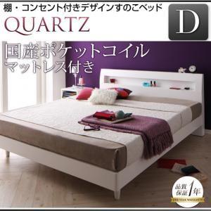 すのこベッド ダブル【Quartz】【国産ポケットコイルマットレス付き】 ホワイト 棚・コンセント付きデザインすのこベッド【Quartz】クォーツ【代引不可】