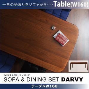 【単品】テーブル ウォールナット【DARVY】ダーヴィ/テーブル(W160cm)【代引不可】