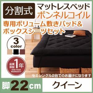脚付きマットレスベッド クイーン(セミシングル×2) 脚22cm ブラック 新・移動ラクラク!分割式ボンネルコイルマットレスベッド 専用敷きパッドセット