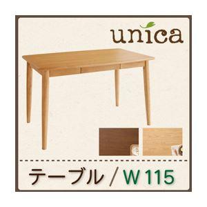 【単品】ダイニングテーブル 幅115cm ブラウン 天然木タモ無垢材ダイニング【unica】ユニカ