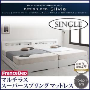 収納ベッド シングル【Silvia】【マルチラススーパースプリングマットレス付き】 ホワイト 棚・コンセント付きデザイン収納ベッド【Silvia】シルビア【代引不可】
