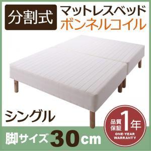 脚付�マットレスベッド シングル 脚30cm 新・移動ラクラク!分割�ボン�ルコイルマットレスベッド
