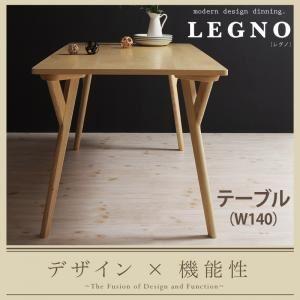 【単品】ダイニングテーブル 幅140cm【LEGNO】ダークブラウン 回転チェア付きモダンデザインダイニング【LEGNO】レグノ
