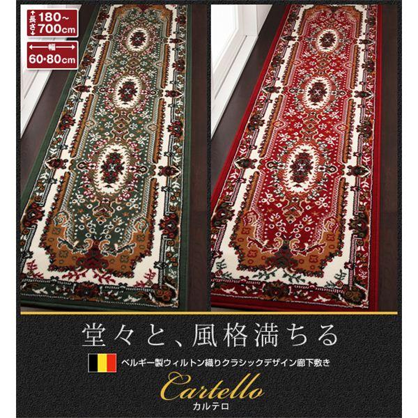 廊下敷き 80×420cm【Cartello】グリーン ベルギー製ウィルトン織りクラシックデザイン廊下敷き【Cartello】カルテロ【代引不可】