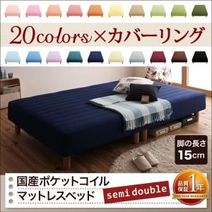 脚付きマットレスベッド セミダブル 脚15cm ミルキーイエロー 新・色・寝心地が選べる!20色カバーリング国産ポケットコイルマットレスベッド【代引不可】