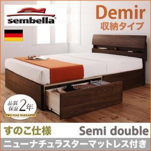収納ベッド セミダブル【sembella】【ニューナチュラスターマットレス】 ウォルナットブラウン 高級ドイツブランド【sembella】センべラ【Demir】デミール(収納タイプ・すのこ仕様)【代引不可】