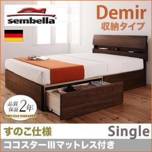 収納ベッド シングル【sembella】【ココスターIIIマットレス】 ウォルナットブラウン 高級ドイツブランド【sembella】センべラ【Demir】デミール(収納タイプ・すのこ仕様)【代引不可】