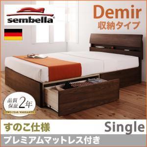 収納ベッド シングル【sembella】【プレミアムマットレス】 ナチュラル 高級ドイツブランド【sembella】センべラ【Demir】デミール(収納タイプ・すのこ仕様)【代引不可】