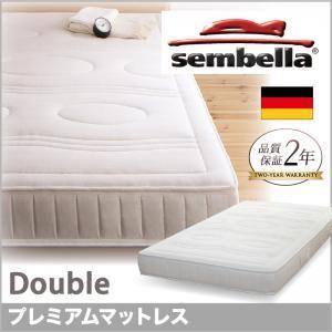 マットレス ダブル【sembella】高級ドイツブランド【sembella】センべラ【premium】プレミアム【マットレス】【代引不可】