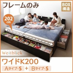 収納ベッド ワイドK200【Weitblick】【フレームのみ】 ホワイト Aタイプ:S+Bタイプ:S 連結ファミリー収納ベッド 【Weitblick】ヴァイトブリック【代引不可】