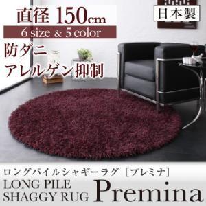 ラグマット 直径150cm(円形)【Premina】ワイン ロングパイルシャギーラグ【Premina】プレミナ【代引不可】