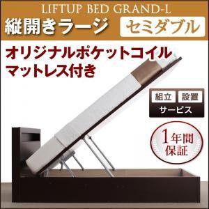 【組立設置費込】 収納ベッド ラージ セミダブル【縦開き】【Grand L】【オリジナルポケットコイルマットレス付】 ホワイト 新 開閉タイプが選べるガス圧式跳ね上げ大容量収納ベッド【Grand L】【代引不可】