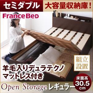 【組立設置費込】 すのこベッド セミダブル【Open Storage】【羊毛デュラテクノスプリングマットレス付き】 ホワイト シンプルデザイン大容量収納庫付きすのこベッド【Open Storage】レギュラー【代引不可】