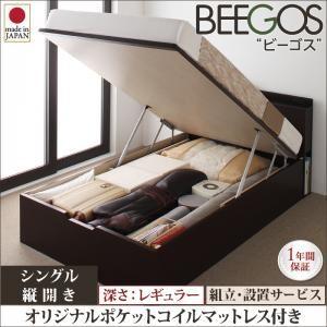 【組立設置費込】 収納ベッド レギュラー シングル【縦開き】【Beegos】【オリジナルポケットコイルマットレス付】 ダークブラウン 収納ヘッドボード付きガス圧式跳ね上げ収納ベッド【Beegos】ビーゴス【代引不可】