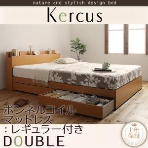 収納ベッド ダブル【Kercus】【ボンネルコイルマットレス:レギュラー付き】 フレームカラー:ナチュラル マットレスカラー:ブラック 棚・コンセント付き収納ベッド【Kercus】ケークス