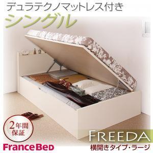 収納ベッド ラージ シングル【横開き】【Freeda】【デュラテクノマットレス付】 ホワイト 新開閉タイプが選べるガス圧式跳ね上げ大容量収納ベッド【Freeda】フリーダ【代引不可】
