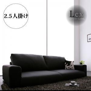 ソファー 2.5人掛け ブラック フロアソファ【Lex】レックス【代引不可】