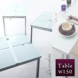 【単品】ダイニングテーブル 幅150cm ガラスデザインダイニング【De modera】ディ・モデラ【代引不可】