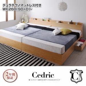 ベッド ワイドキング260(セミダブル+ダブル)【Cedric】【デュラテクノマットレス付き】ウォルナットブラウン 棚・コンセント・収納付き大型モダンデザインベッド【Cedric】セドリック【代引不可】