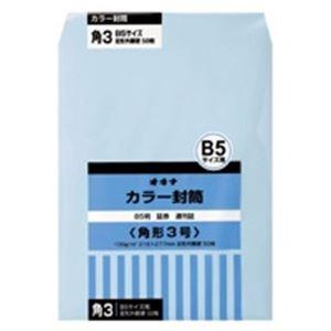 (業務用30セット) オキナ カラー封筒 HPK3BU 角3 ブルー 50枚