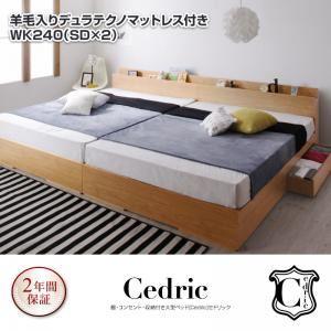 ベッド ワイドキング240(セミダブル×2)【Cedric】【羊毛入りデュラテクノマットレス付き】ウォルナットブラウン 棚・コンセント・収納付き大型モダンデザインベッド【Cedric】セドリック【代引不可】